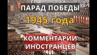 Парад Победы 1945 года. Комментарии иностранцев. (Перезалив)
