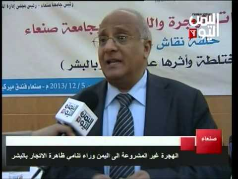 Illegal migration to Yemen at Sana'a University   UNHCR Yemen