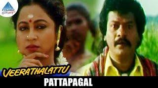 Veera Thalattu Tamil Movie Songs | Pattapagal Video Song | Rajkiran | Raadhika | Ilayaraja
