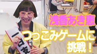 【つっこみゲームに挑戦!】 浅香あき恵(700点)