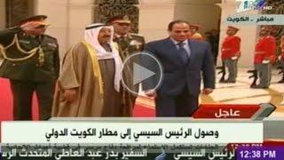 مراسم استقبال الرئيس عبد الفتاح السيسي لدى وصوله الكويت