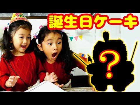 ●普段遊び●おーちゃん4才の誕生日ケーキやっときた!!!まーちゃん【6歳】おーちゃん【4歳】#564