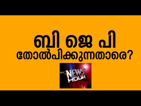 Sabarinath wins Aruvikkara By-Election :  News Hour 30th June 2015