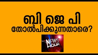 News Hour 30/06/15 After By Election