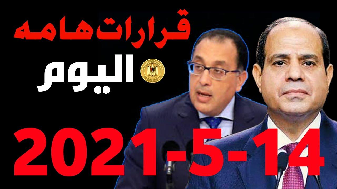 عاجل قرارات هامه من رئاسه الوزراء اليوم الجمعه 2021/5/14 هامه لجميع المصريين