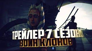 Звездные Войны: Войны Клонов - Трейлер 7-го сезона (2019) На русском