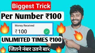 🔥🔥Maha Loot ₹100 Cashback   5 Minutes get ₹1000 Cashback    Tek Online