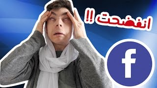 facebook live الكنة والحماية فايس بوك لايڤ