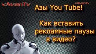 You Tube Как вставить рекламу в видео Ютуб реклама