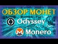 САМЫЕ ТАЙНЫЕ КРИПТОВАЛЮТЫ: Одиссей (ODYSSEY) и Монеро (MONERO) #iTradeBit
