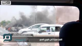بالفيديو| انفجار سيارة أعلى كوبري المحور بالجيزة 