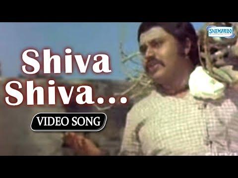 Shiva Shiva - Bhakta Siriyala - Lokesh - Aarathi - Kannada Song