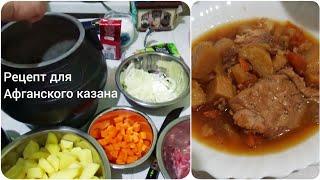 Картошка с мясом в Афганском казане Рецепт для казана и скороварки