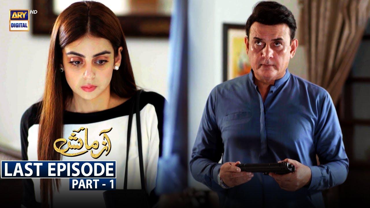 Download Azmaish Last Episode  - Part  1 [Subtitle Eng] - 17th Sep 2021 | ARY Digital Drama