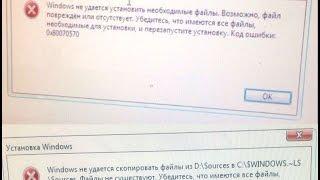 Windows не удается установить скопировать файлы