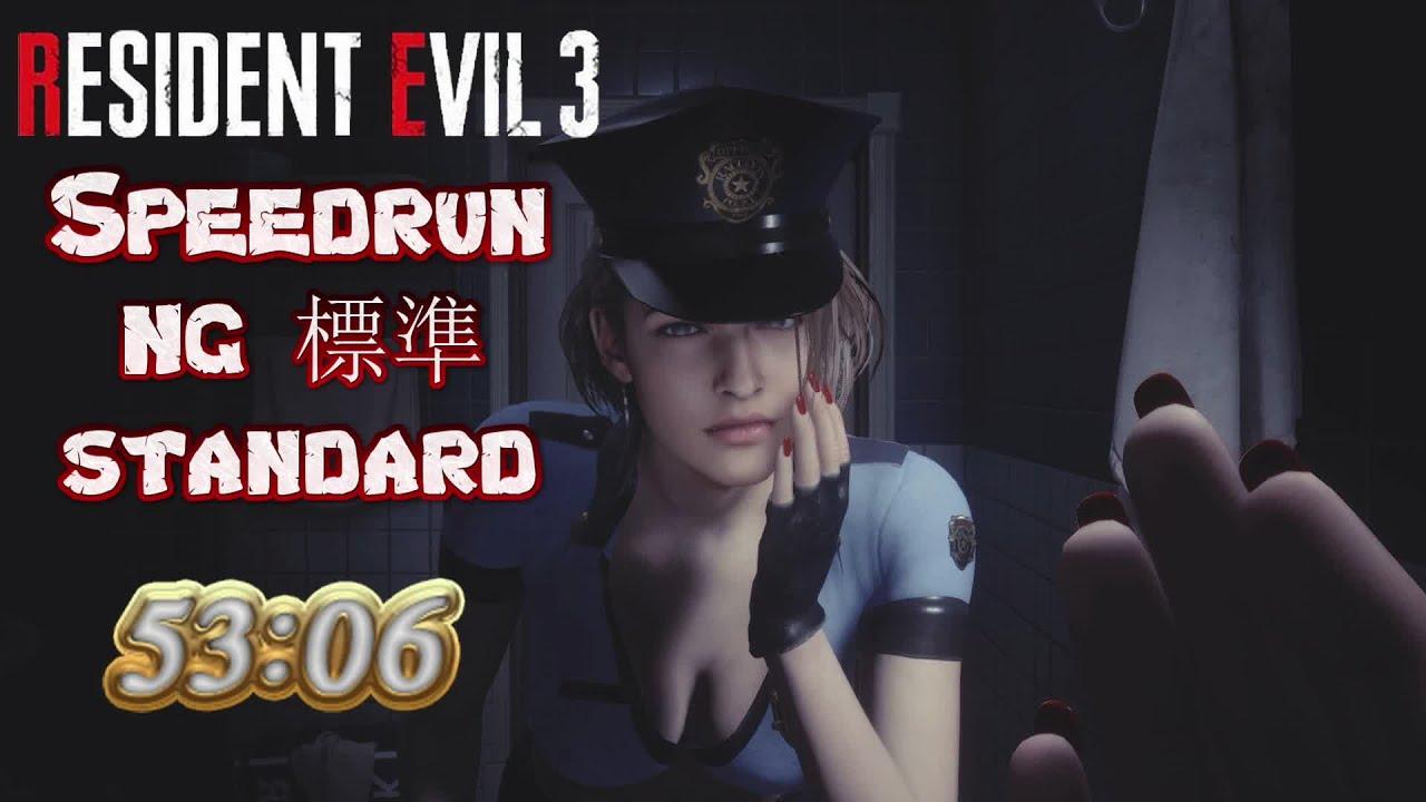 Resident Evil 3 Standard Speedrun 53:06 惡靈古堡3 重製版