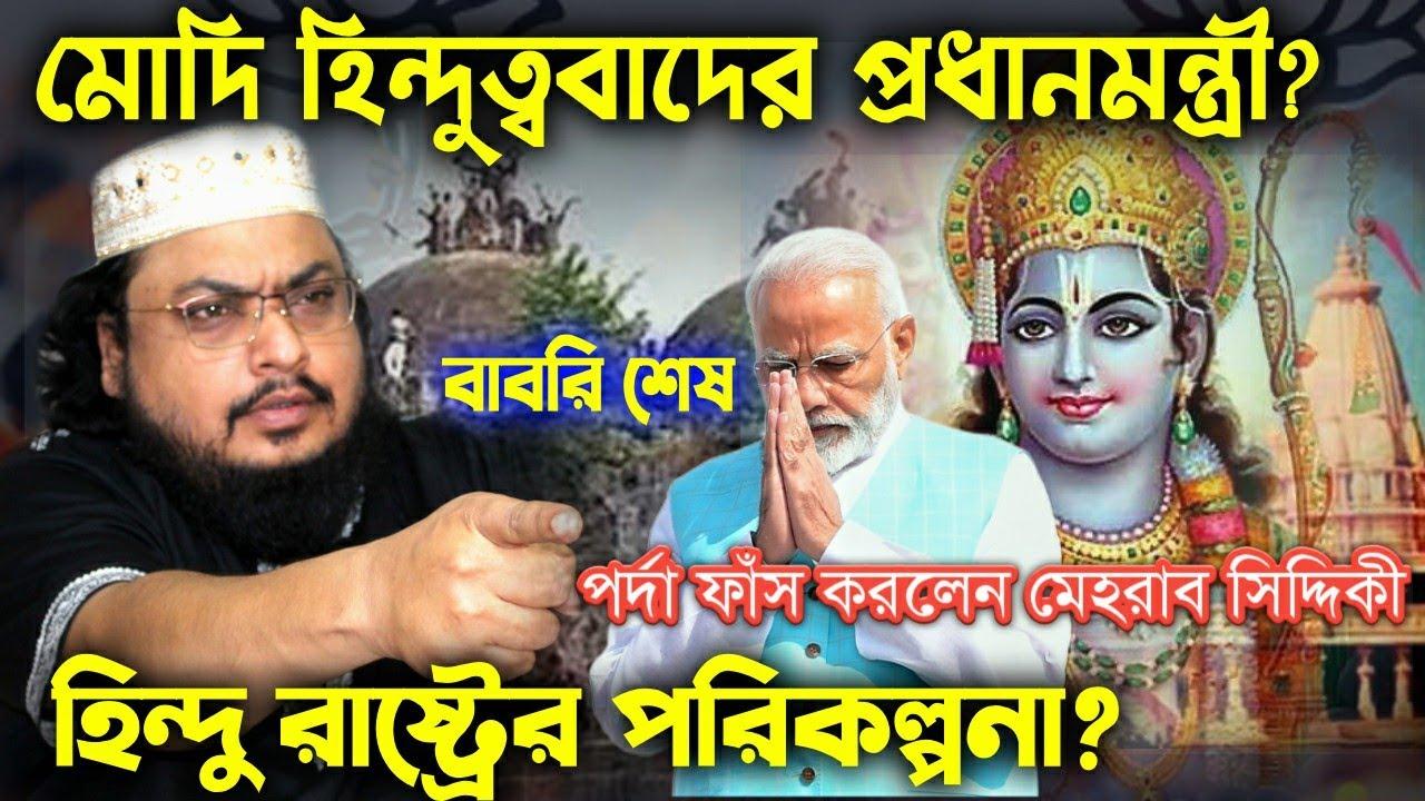 Babri মসজিদ শেষ?😢 Ram Mandir তৈরীর বিরুদ্ধে কী মুসলিম সমাজ? মোদি কি হিন্দুত্ববাদের PM?Mehrab Siddiki