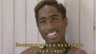 2pac Only Fear Of Death на русском Rus Sub перевод