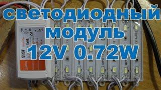 Светодиодный модуль 12V 0 72W 3 led SMD5730 водонепроницаемый куплен на сайте алиэкспресс(Светодиодный модуль 12V 0.72W 3 led SMD5730 водонепроницаемый куплен на сайте алиэкспресс http://ali.pub/c3amx SMD5730 модуль..., 2015-05-22T07:14:19.000Z)