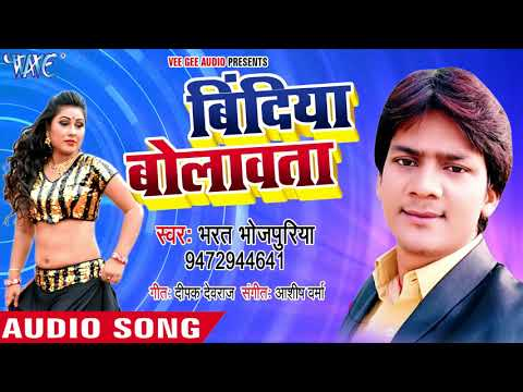 इस साल का सबसे सुपरहिट गाना - Bindiya Bolawata - Bharat Bhojpuriya - New Bhojpuriya Song 2018