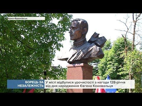 Канал 402: У місті відбулися урочистості з нагоди 128-річчя від дня народження Євгена Коновальця