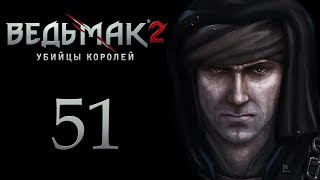 The Witcher 2 (Ведьмак 2) - Расследование [#51]