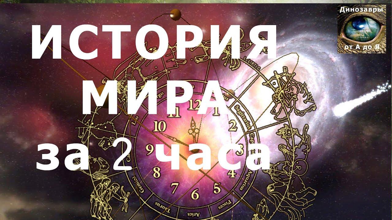 История мира за 2 часа. History of the world in 2 hours. (Динозавры от А до Я).