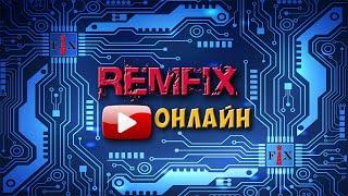 RemFix на работе