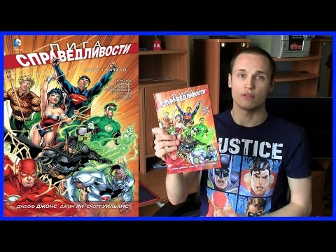Лига справедливости. Книга 1. Начало Justice League: Origin The New 52 Обзор комикса