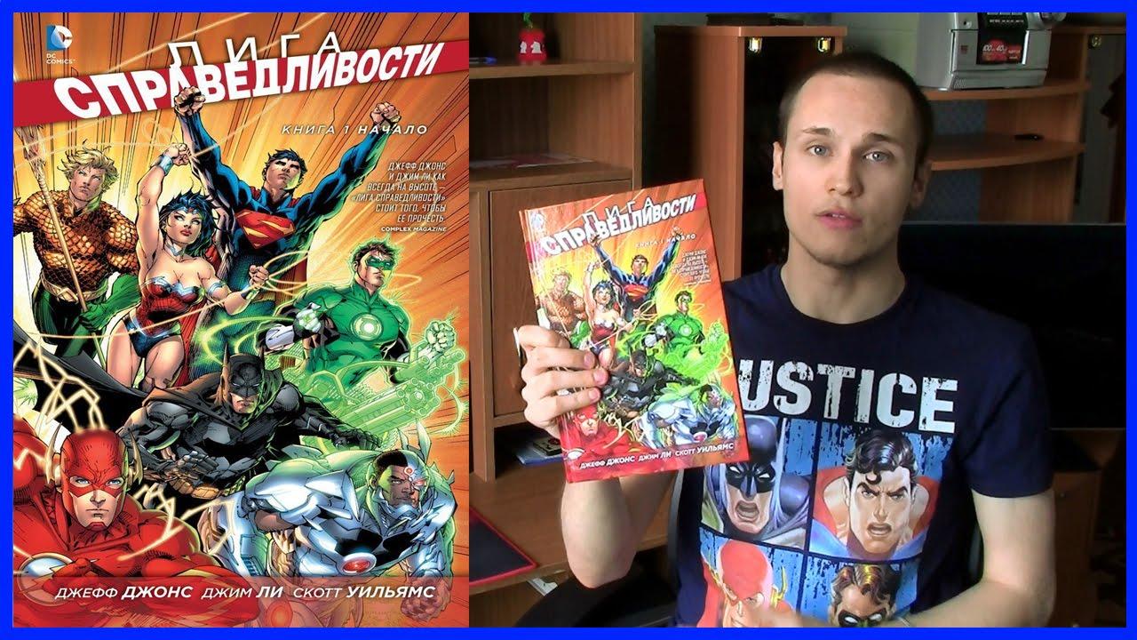 Читать книгу лига справедливости комиксы