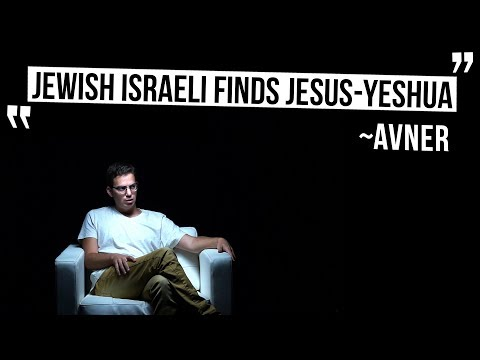 Avner (Israeli Jew) Meets His Messiah Jesus While Bound To A Psychiatric Bed!!