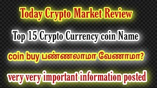 Today Crypto Market Review & Top 15 crypto currency coin Name ? full details Tamil ?????