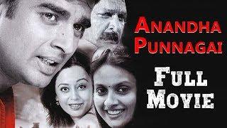 Ananda Punnagai - Tamil Full Movie | R. Madhavan | Neha Pendse | Kaveri | Nassar | Sreenivasan