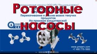 видео Насосы бочковые нержавеющие ОНЛБ