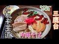 ゆくてぃ~ 57杯目 三鷹台 カフェ野田『沖縄そば』