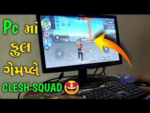 PC માં ફુલ ગેમપ્લે 🤩    CLASH SQUAD    Gujarati Free Fire    Bombe Gaming