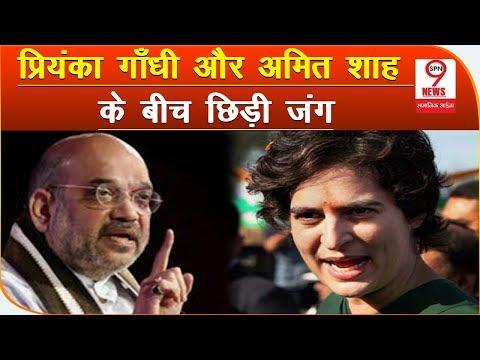 LOKSABHA चुनाव से पहले PRIYANKA GANDHI को लेकर अमित शाह को ऐसा नहीं बोलना था | Amit Shah