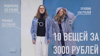 ВЛОГ ИЗ СЕКОНД ХЕНДА С ПРИМЕРКОЙ 2021