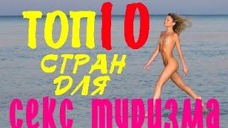 ТОП 10 стран для секс туризма