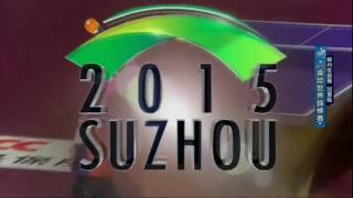 2015年蘇州桌球世錦賽 冠軍戰 馬龍 方博