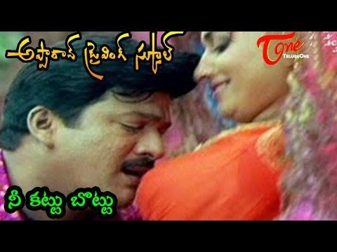 Apparao Driving School Songs - Nee Kattu Bottu - Rajendra Prasad - Malavika