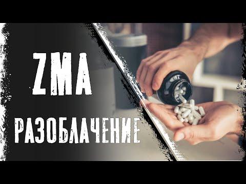 Разоблачение ZMA