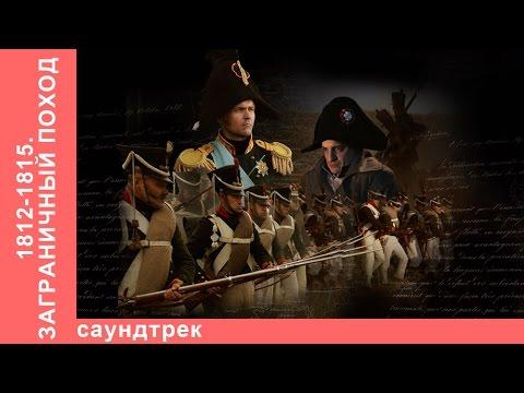 Саундтрек россия 24