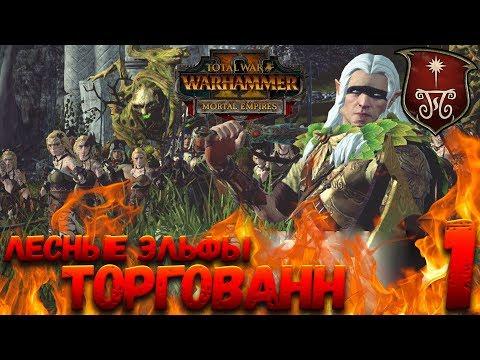 Total War: Warhammer 2 (Легенда) - Торгованн #1 (С патчем испытательный полигон)