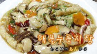 [이자카야 요리Izakaya]14. 해물누룽지탕 만들기 (해물누룽지탕 레시피) おこげの餡かけAsia Food[키요쿡 kiyocook]