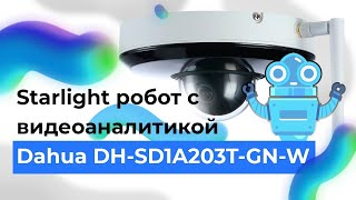 Starlight робот с видеоаналитикой Dahua DH-SD1A203T-GN-W. Обзор и настройка