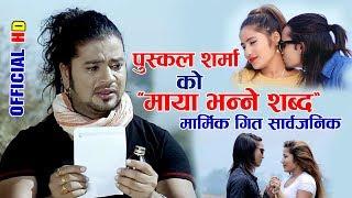 Puskal Sharma New Lok Song 2075     Maya Bhanne Shabda    मायाँ भन्ने शब्द    Aone Television