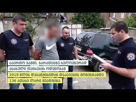 police arrested 6 men - report