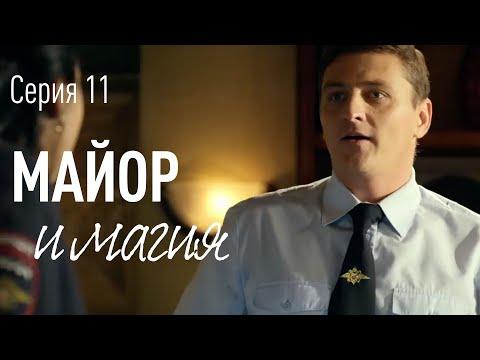 Майор и Магия - 4 серия - русский детектив 2017 HD