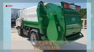 2.5톤 중고압착진개 쓰레기수거차량